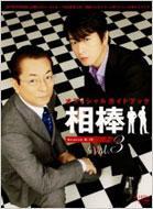 相棒オフィシャルガイドブック vol.3