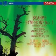 ブラームス:交響曲第3番、シェーンベルク:変奏曲、ヴェーベルン:変奏曲 インバル&フランクフルト放送響