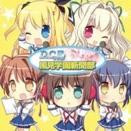 風見学園新聞部! ラジオCD vol.1