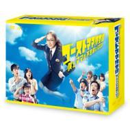 「ゴーストママ捜査線 僕とママの不思議な100日」DVD-BOX