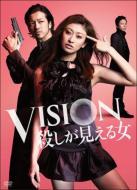 VISION 殺しが見える女 DVD-BOX