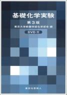 基礎化学実験 Dvd付