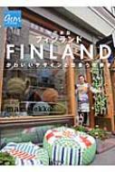 フィンランド かわいいデザインと出会う街歩き 地球の歩き方GEM STONE