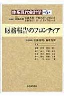 財務報告のフロンティア 体系現代会計学