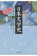 日本文学史 近代・現代篇 8 中公文庫