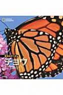 チョウ ナショナルジオグラフィック動物大せっきん
