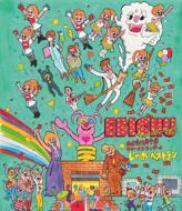 私立恵比寿中学ファーストコンサート「じゃあ・ベストテン」 (Blu-ray)