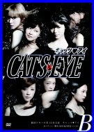 Gekidan Gekihalo Dai 11 Kai Kouen Cats Eye B