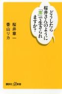 どうしたら桜井会長のように素で生きられますか? 講談社+α新書