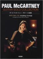 CDで覚える ギター・ソロ曲集