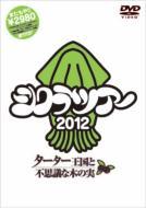 シクラツアー2012〜ターター王国と不思議な木の実〜