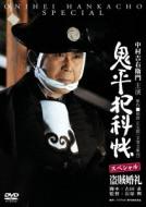 鬼平犯科帳スペシャル〜盗賊婚礼