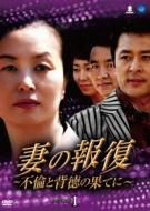 妻の報復 〜不倫と背徳の果てに〜DVD-BOX1