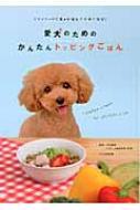 愛犬のためのかんたんトッピングごはん ドライフードにちょい足しで手軽に健康!