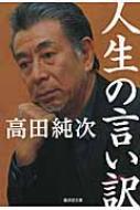 高田純次/人生の言い訳 廣済堂文庫