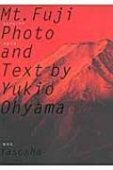 Mt.Fujiカムナビノヤマ 大山行男写真集