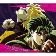 ジョジョ〜その血の運命(さだめ)〜/ TVアニメ『ジョジョの奇妙な冒険』OPテーマ