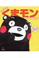 GO!GO!くまモンファンブック