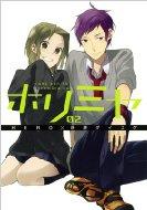 ホリミヤ 2 Gファンタジーコミックス