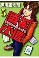 麻雀小僧 5 近代麻雀コミックス