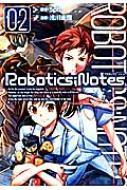 Robotics Notes 2 ブレイドコミックス
