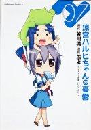 涼宮ハルヒちゃんの憂鬱 7 カドカワコミックスaエース