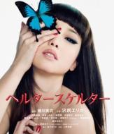 ヘルタースケルター スペシャル・エディション(2枚組)【Blu-ray】