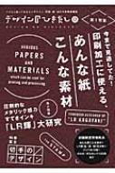 デザインのひきだし プロなら知っておきたいデザイン・印刷・紙・加工の実 17