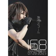168 -one sixty eight-1st ワンマンライブ『激情スコール』
