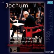 ブルックナー:交響曲第7番、モーツァルト:交響曲第33番 ヨッフム&コンセルトヘボウ管弦楽団(1986年東京ライヴ)(2HQCD)(限定盤)