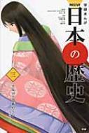 学研まんがNEW日本の歴史 平安時代 3 平安京と貴族のくらし