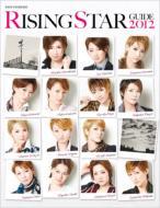 RISING STAR GUIDE 2012 宝塚ムック