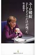 ユーロ破綻そしてドイツだけが残った 日経プレミアシリーズ