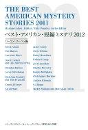 ベスト・アメリカン・短編ミステリ2012