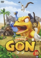GON-ゴン-10