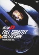 頭文字[イニシャル]D フルスロットル・コレクション -Fourth Stage Vol.1-