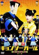 Hao Hao! Jiang Shi Girl -Tokyo Denshi Dai Senki-1