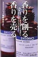 香りを創る、香りを売る 創業二〇〇年、香料創りの現場から香料というビジネスを語る