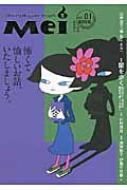 「mei(冥)」 Ghostly Magazine For Girls