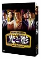 光と影<ノーカット版> DVDBOX1