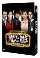光と影<ノーカット版> DVDBOX2