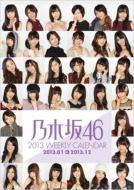 乃木坂46/乃木坂46 Weekly Calendar 2013