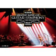 GUITAR × SYMPHONY (DVD+Blu-ray+2LIVE CD)【完全限定生産盤】