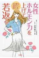 女性ホルモン力を上げて若返る 宝島SUGOI文庫