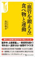 「血管を鍛える」食べ物と運動 宝島社新書