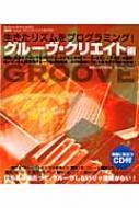DTM作曲者のためのグルーヴ・クリエイト術 (シンコー・ミュージック・ムック)