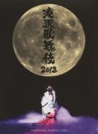 Takizawa Kabuki 2012 [First Press Limited Edition]
