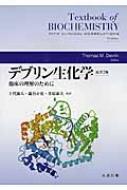 デブリン生化学原書 7版