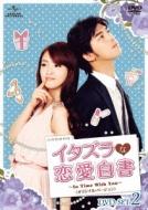 イタズラな恋愛白書〜In Time With You〜<オリジナル・バージョン> DVD-SET2