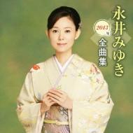 永井みゆき2013年全曲集